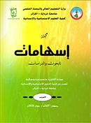 مجلة إسهامات للبحوث والدراسات