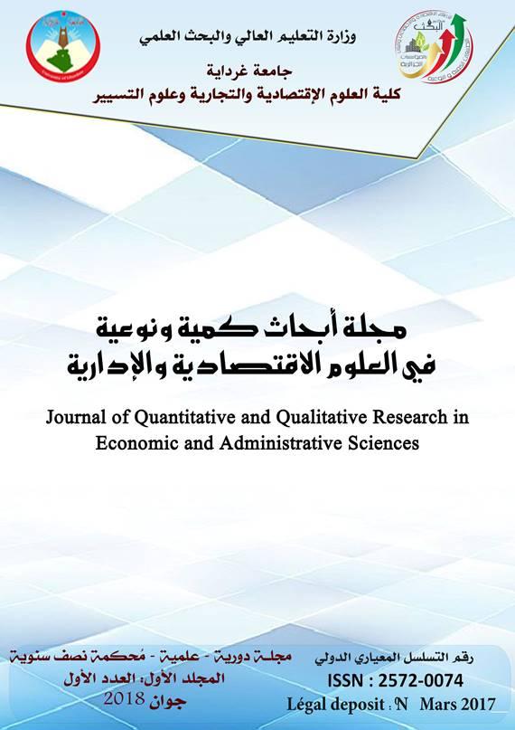 مجلة أبحاث كمية ونوعية في العلوم الاقتصادية والإدارية